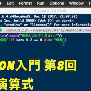Python入門 第8回 その2 条件演算式