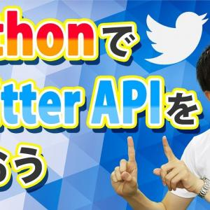 PythonでTwitterAPIを扱おう| Python活用シリーズ