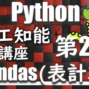 第2回 【Pandas】   (Python・人工知能・入門・基礎・基本・講座・授業)