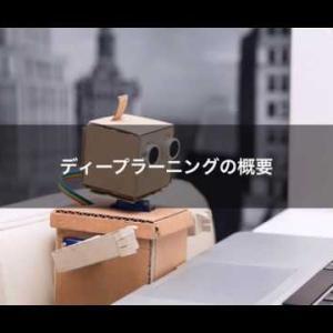 【レクチャー: ディープラーニングの概要】AIパーフェクトマスター講座 -Google Colaboratoryで隅々まで学ぶ実用的な人工知能/機械学習-