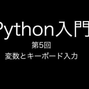 Python入門 第5回 変数とキーボード入力
