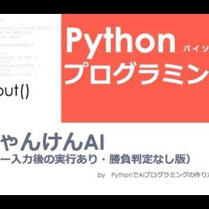 Pythonで「 じゃんけんAI(人工知能・人工無能) 」プログラミング入門 | キー入力後実行・勝負判定なし版