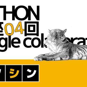#python 初心者向け【 人工知能 機械学習 】04Google Colaboratory グーグル コラボラトリー グーグルコラボ python ケノシン プログラミング