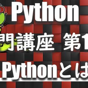 第1回 【Pythonとは print文・コメントアウト】   (Python・人工知能・入門・基礎・基本・講座・授業)
