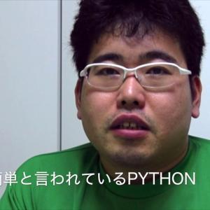 簡単で人工知能の開発に使われているPython