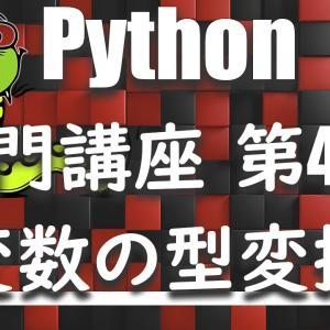 第4回 【変数の型変換】   (Python・人工知能・入門・基礎・基本・講座・授業)