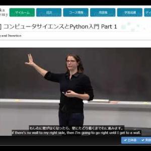[MIT] コンピュータ・サイエンスとPython入門 Part1