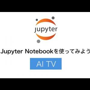 Jupyter Notebookを使ってみよう