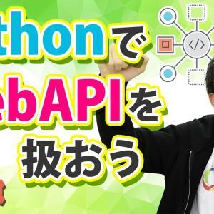 PythonでぐるなびAPIを扱おう | Python活用シリーズ