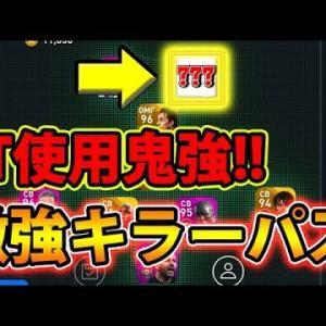【STで鬼強!!】激強キラーパス!!#204【ウイイレアプリ2020選手紹介】