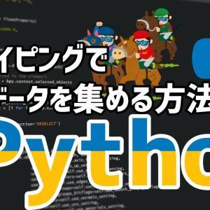 【Python】スクレイピングで競馬のデータを集める【予想準備】