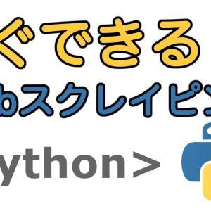 【基本】すぐできるWebスクレイピング (python)