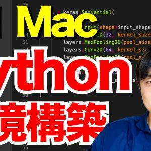 M1 Mac にPythonインストールして開発環境構築してみた