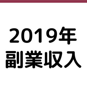 2019年の副業収入が確定しました