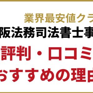 新大阪法務司法書士事務所の評判・口コミ・おすすめの理由