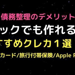 ブラックでも作れる!?最強クレジットカード1選【ETCカードも発行!】