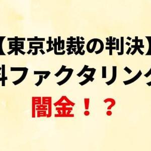 給料ファクタリングは闇金!?東京地裁の判決と給料ファクタリングの今後