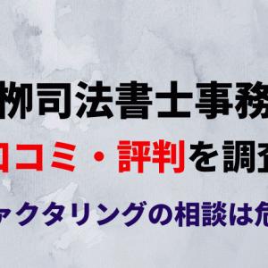 【注意】平柳司法書士事務所の評判・口コミ。給料ファクタリングと闇金に強い?