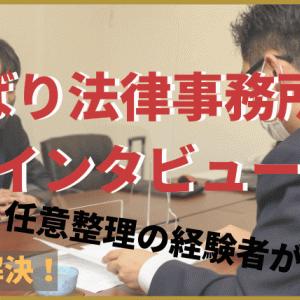 保護中: 【インタビュー】ひばり法律事務所の山本弁護士に債務整理の体験者が質問!