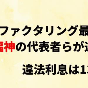 給料ファクタリング最大手「七福神」の代表者らが逮捕されたニュースについて