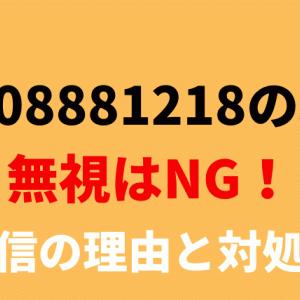 【無視は厳禁!】08008881218からの電話には早めの対応を!