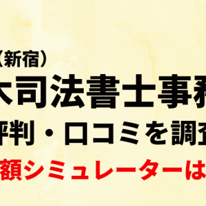 鈴木司法書士事務所(新宿)の借金減額シミュレーターはどう?評判を調査