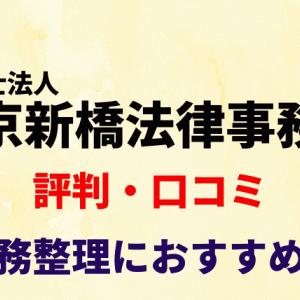 弁護士法人東京新橋法律事務所は債務整理におすすめ?評判・口コミを調査