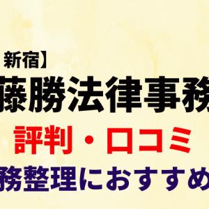 斎藤勝法律事務所(新宿)の口コミ・評判。債務整理におすすめ?