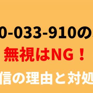 【無視は厳禁!】0570033910からの電話には早めの対応を!