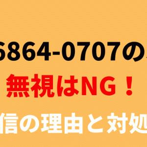 【注意!】0368640707からの電話には早めの対応を!