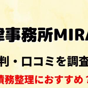法律事務所MIRAIOの評判は悪い?債務整理の対応を調査!