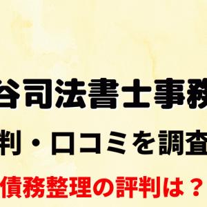 松谷司法書士事務所の評判・口コミはどう?債務整理におすすめ?
