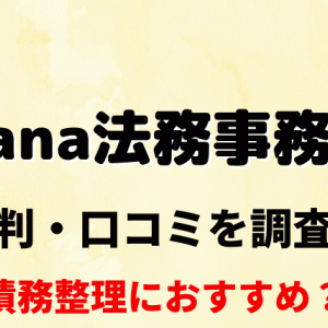 Hana法務事務所はしつこい?債務整理の評判・口コミを調査!