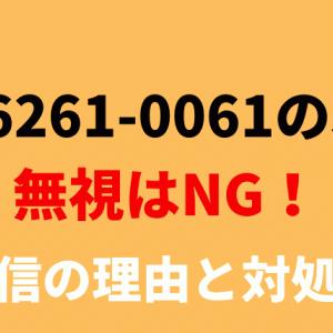【無視は厳禁!】0362610061からの電話には早めの対応を!