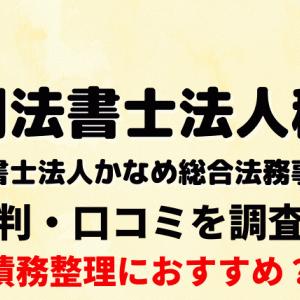 司法書士法人穂(旧:司法書士法人かなめ総合法務事務所)の評判・口コミ
