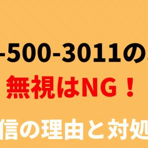 【注意!】0775003011からの電話には早めの対応を!