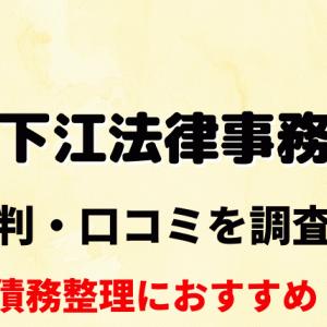 山下江法律事務所の評判・口コミはどう?債務整理におすすめ?