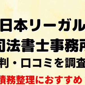 日本リーガル司法書士事務所(日暮里)の評判・口コミ。債務整理におすすめ?