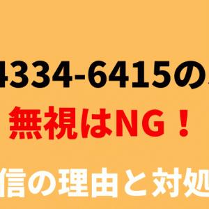 【無視は厳禁!】0343346415からの電話には早めの対応を!