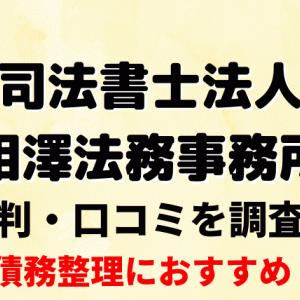 司法書士法人相澤法務事務所の評判・口コミを調査!過払い金請求に強い?