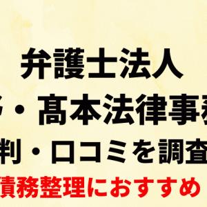 弁護士法人越野・髙本法律事務所の借金減額診断は使って大丈夫?評判・口コミを調査!
