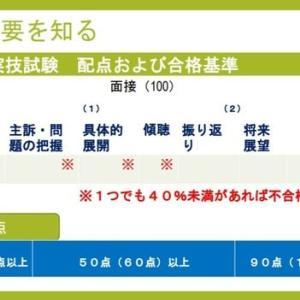【第14回試験将来展望対策】キャリアコンサルタント試験『将来展望』対策について(JCDA)