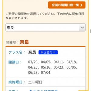 【養成講座】キャリアコンサルタント養成講座(奈良)
