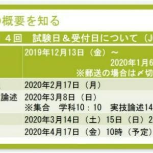 【受験票まもなく発送】第14回キャリアコンサルタント試験⏩2/17