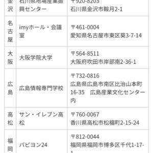 【試験会場】第14回キャリアコンサルタント試験(JCDA )