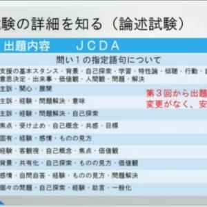 【論述対策】第15回キャリアコンサルタント試験 実技論述(問い1)について(JCDA)