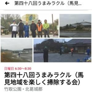 うまみラクル(お掃除ボランティア)@竹取公園&馬見丘陵公園周辺