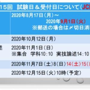 第15回キャリアコンサルタント試験 受験申請受付開始まであと1週間