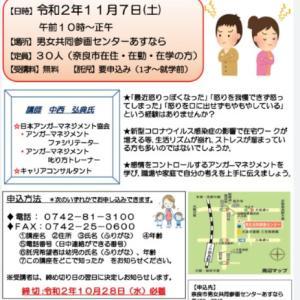 公開講座「アンガーマネジメントの基礎」の開催(奈良市)について