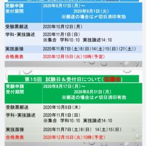 【合格発表】第15回キャリアコンサルタント試験 合格発表について